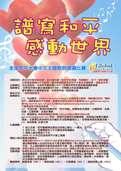 2009全球和平大 中文主題歌徵選比賽海報.jpg