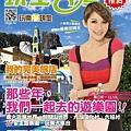 玩全台灣 NO.1