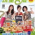 玩全台灣 NO.3