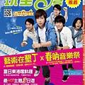 玩全台灣 NO.2