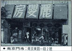 1971-第一家門市-南京東路門市
