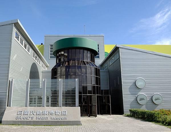 白蘭氏01-博物館外觀