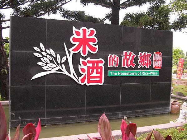 屏東酒廠意象牌樓
