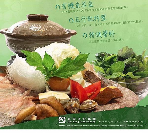 食草養生鍋