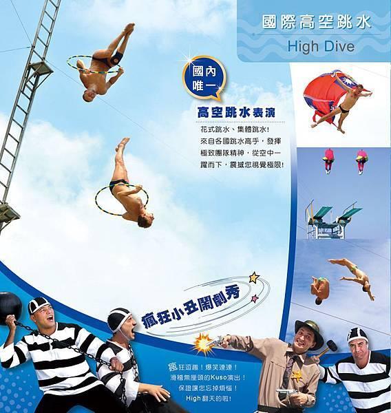 國際高空跳水