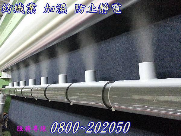 紡織廠加濕、防止靜電