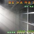 溫室加濕、網室降溫、實驗室加濕、精密加濕