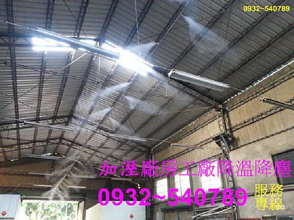 工廠降溫、廠房降溫、工廠降溫設備、廠房降溫設備、鐵皮屋降溫