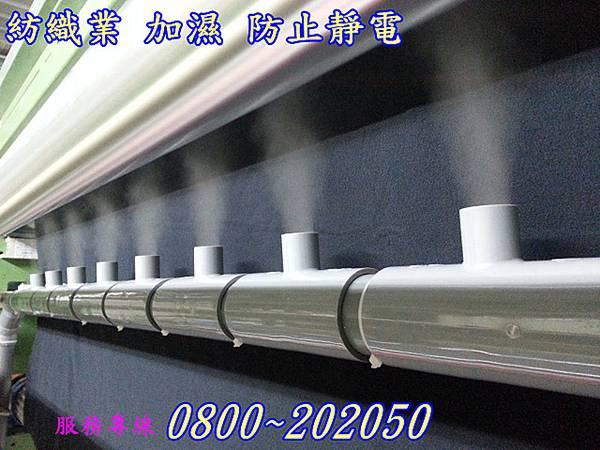 紡織廠加濕方法