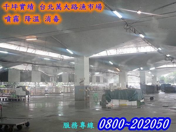 台北魚市場噴霧降溫除臭