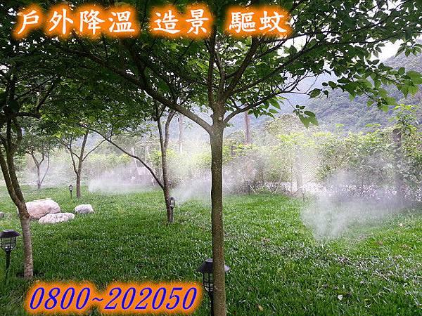 噴霧驅蚊降溫造景