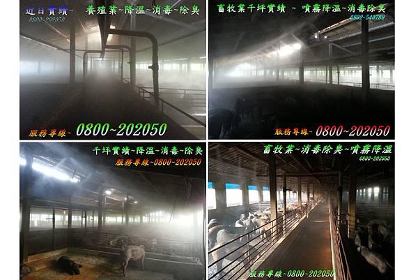 畜牧業除臭