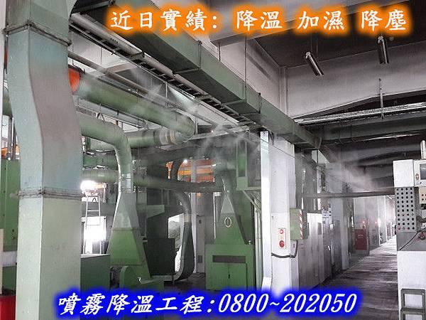 紡織工廠精準加濕
