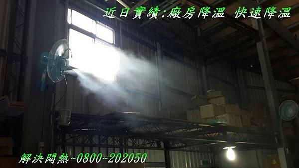 工廠降溫方法