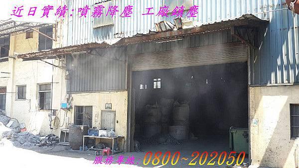 工業噴霧除臭