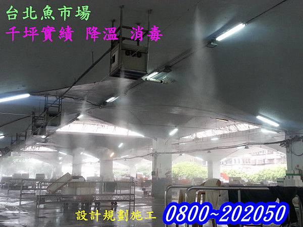 大範圍噴霧消毒系統