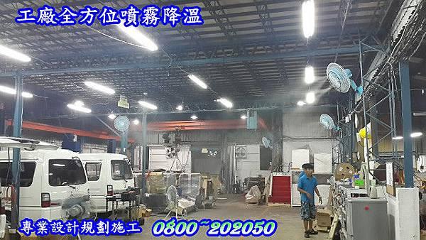 廠房降溫設備