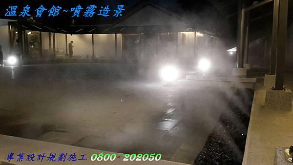 溫泉會館噴霧造景