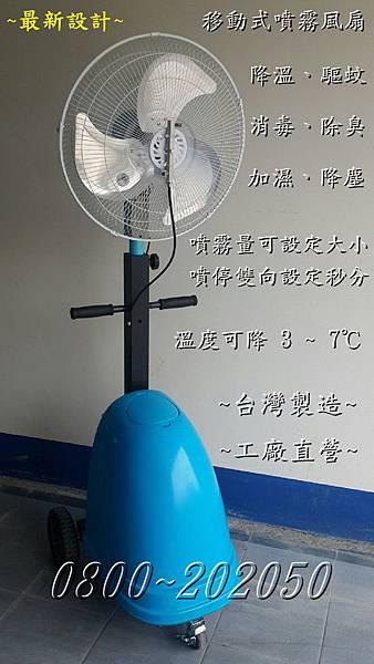 噴霧風扇、水霧風扇、水冷扇、工業風扇
