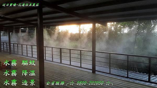 噴霧降溫、噴霧驅蚊、噴霧消毒、噴霧造景、花蓮佳美農莊
