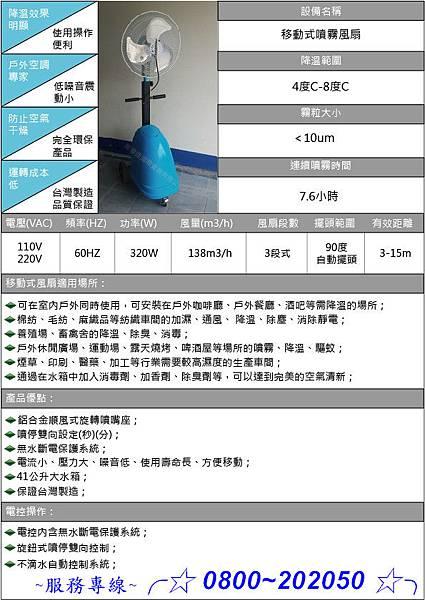 移動式風扇規格說明