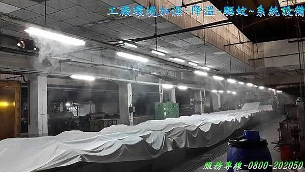 工廠環境加濕設備