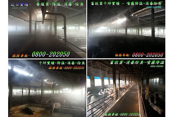 養殖場自動噴霧消毒設備