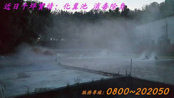 化糞池噴霧消毒