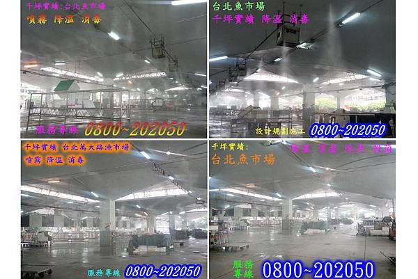 台北魚市場噴霧消毒、噴霧降溫、噴霧去味