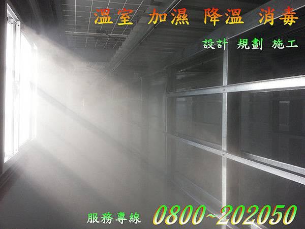 無塵室環控噴霧設備