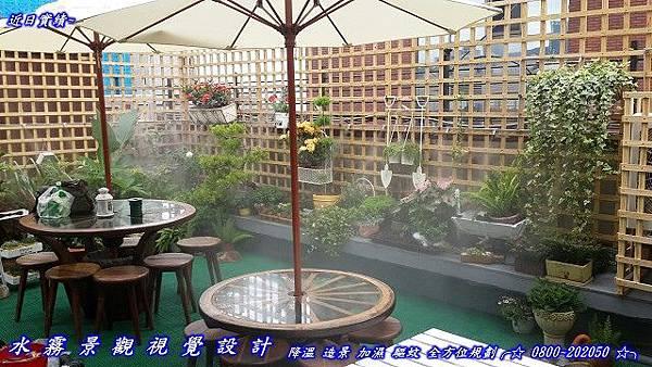花園噴霧 降溫 加濕 驅蚊 造景