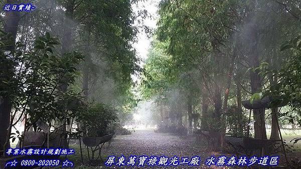 屏東萬寶祿觀光工廠水霧森林步道