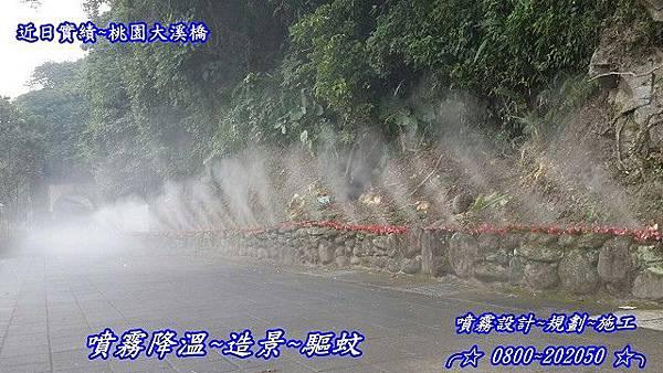 桃園大溪橋噴霧降溫