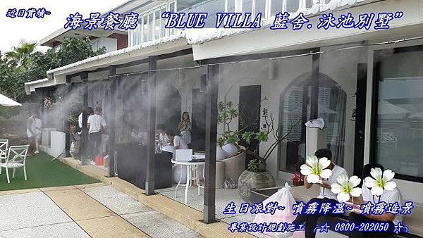 籃舍海景餐廳水霧造景