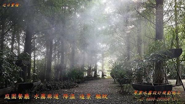 庭園餐廳廊道噴霧降溫