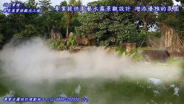 假山假水造霧設備