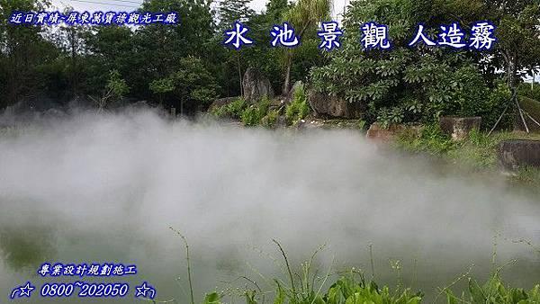 水池霧氣造景、景觀水池氣氛營造、假山水造霧設備、雲海造景噴霧