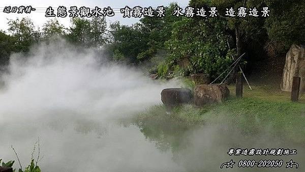 假山水造霧設備、雲海造景噴霧、水池霧氣造景、景觀水池氣氛營造