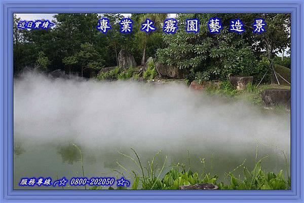 水池造霧造景