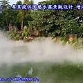 水池池塘霧氣景觀設計