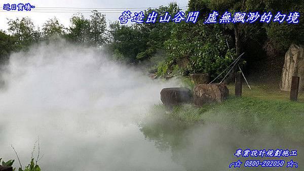 中庭噴霧造景