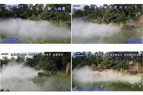 中庭水霧造景