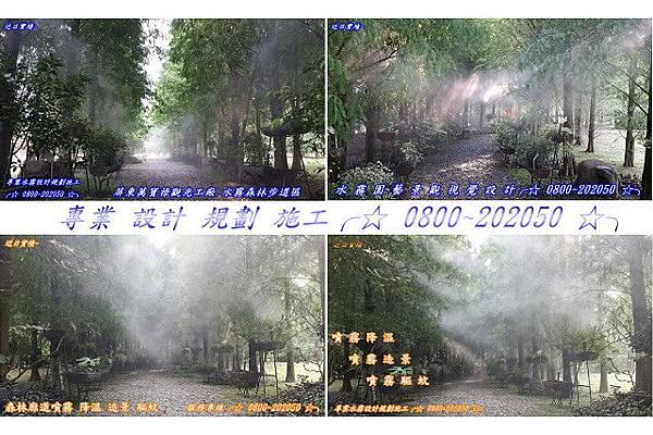 噴霧造景、降溫、驅蚊