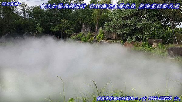 庭園水池雲海造景造霧