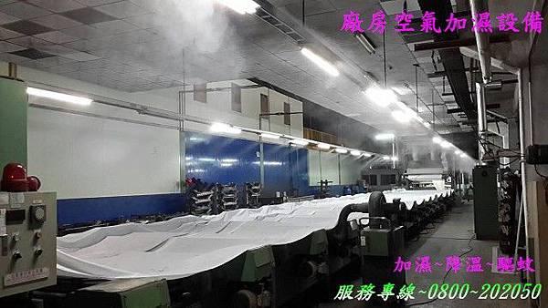 廠房機械加溼加濕設備