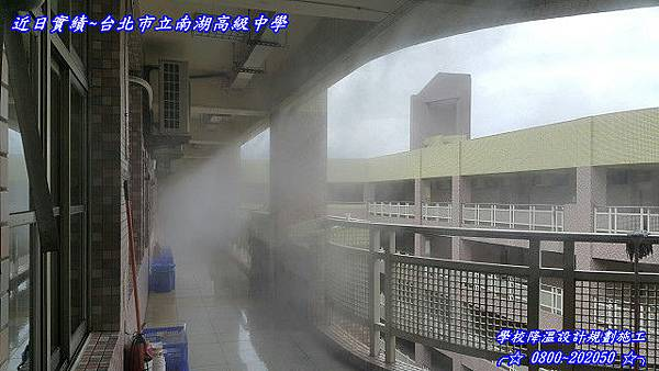 學校降溫、學校噴霧降溫、學校走廊降溫、學校走廊噴霧降溫