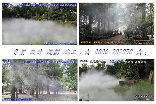 噴霧降溫設備、噴霧降溫系統