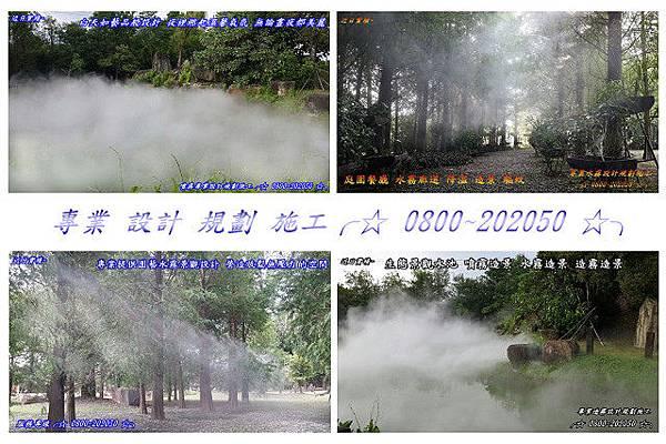 噴霧造景設計、噴霧景觀設計、園區噴霧造景、景觀平臺雲霧營造、噴霧雲霧造景、景觀造霧設計