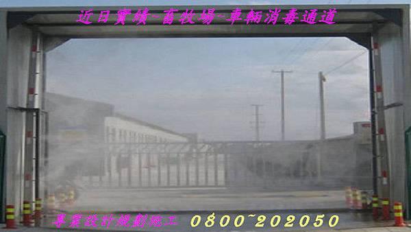 車輛噴霧消毒通道設備廠商