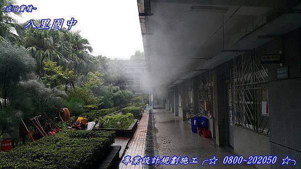 多元學校廊道噴霧降溫八里國中